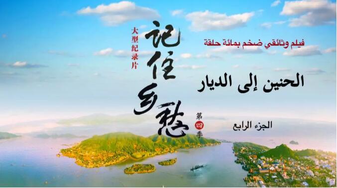 《记住乡愁》第四季阿拉伯语版译制完成,这里有你的回忆吗?