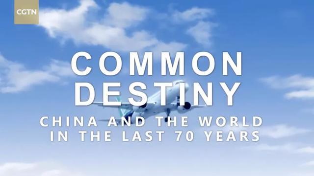 多语种译制《与世界同行――70周年的中国与世界》面向国际受众,讲述中国走向世界的发展之路