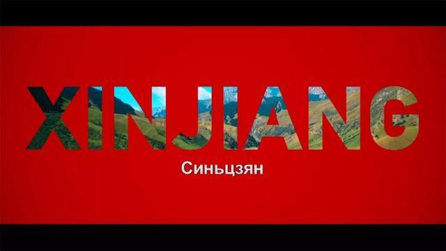 真实画面首次披露,俄语版《中国新疆:反恐前沿》揭开中国新疆反恐真相