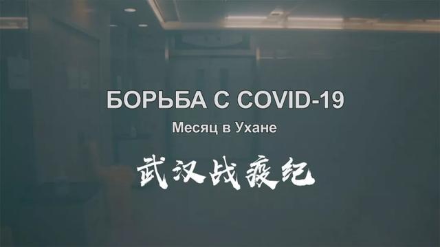 国广子行译制俄语版《武汉战疫纪》,向世界观众传递武汉真实故事