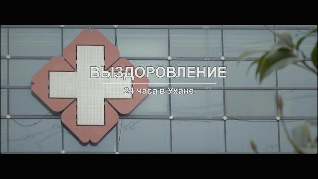 """阴霾即将散去,武汉正在复苏!《武汉24小时―复苏》用俄语为武汉按下""""播放键"""""""