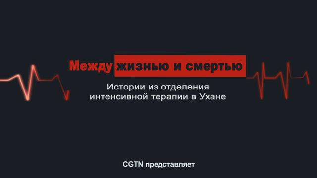 泪点十足!俄语版《生死之间》讲述ICU里的生死瞬间