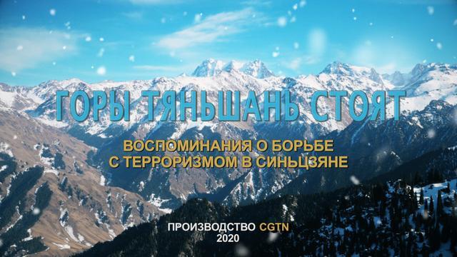 又一反恐纪录片来袭!俄语版《巍巍天山―中国新疆反恐记忆》用血泪说明恐怖主义实质