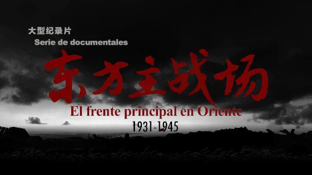 抗战胜利75周年 | 血与泪铸就的历史,我们从未忘记