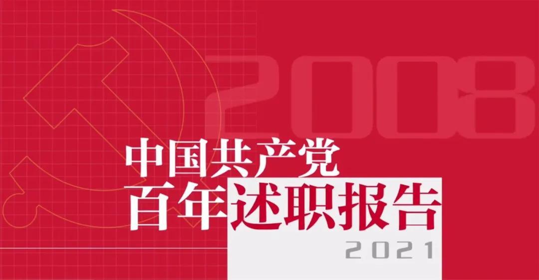 西班牙语版《中国共产党百年述职报告》敬请期待