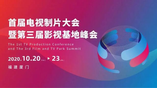 首届电视制片大会开幕 | 如何用多种语言讲好中国故事?