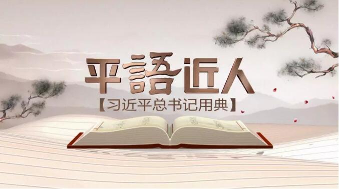 """让世界听见中国的声音,西班牙语《平""""语""""近人――习近平总书记用典》国广子行传媒正在制作中!"""