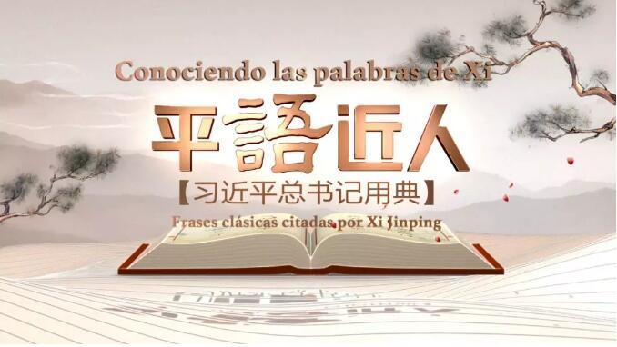 西语版《习近平喜欢的典故――平语近人》走进阿根廷,让世界感受中国风采
