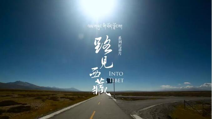 """《路见西藏》多语种版本正在译制,一起体验西藏人的""""飞驰人生"""""""