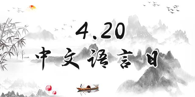 中文语言日 | 感受语言魅力、了解中国文化的窗口还有这些