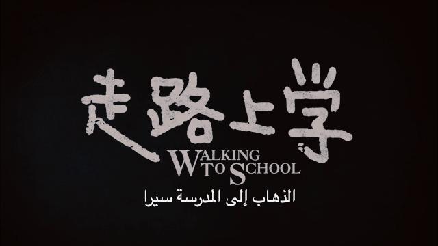这届考生很难,也很勇敢!多语种版电影《走路上学》讲述他们如何历经困难抵达梦想彼岸