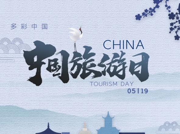 中国旅游日 | 身体和眼睛,总要有一个在路上