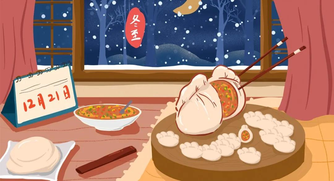 今日冬至 | 冬至大如年,今天你吃饺子了吗?
