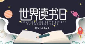 世界读书日 | 一书一世界,脚步无法丈量的地方,书籍可以到达