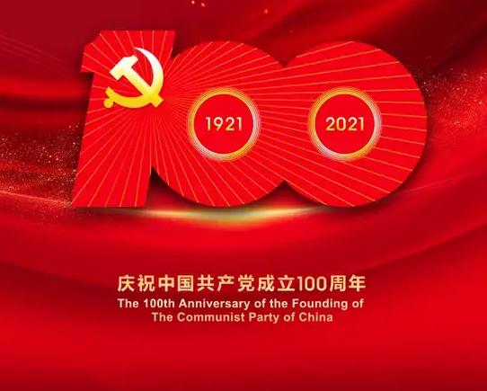 唱支歌儿给党听 | 国广子行传媒自制献礼片,庆祝建党百年!