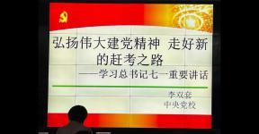 """国广子行传媒党支部深入学习贯彻习近平总书记""""七一""""重要讲话精神"""