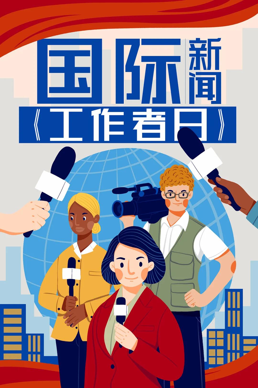 国际新闻工作者日 | 记录真实、见证时代,向新闻人致敬